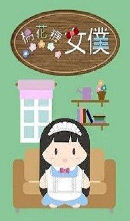 棉花糖女仆安卓版游戏下载-棉花糖女仆正版手游下载