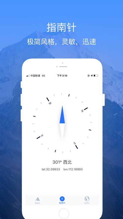 Gps海拔仪下载-Gps海拔仪app下载