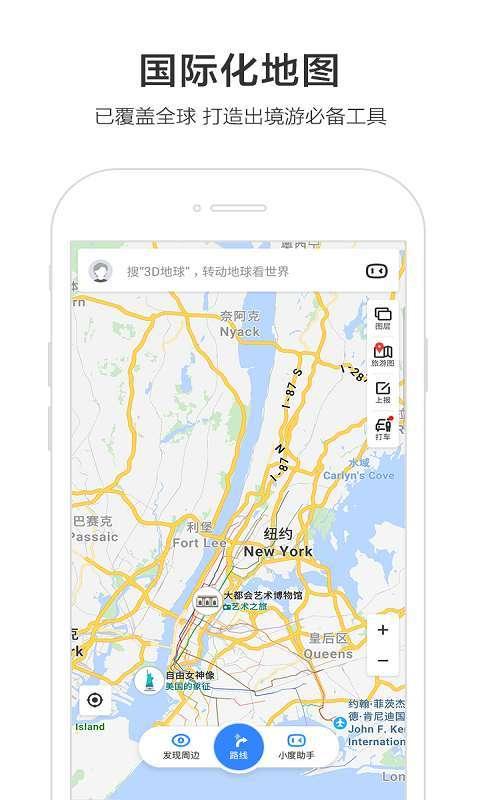 百度地图杨迪版下载-百度地图杨迪语音包版下载