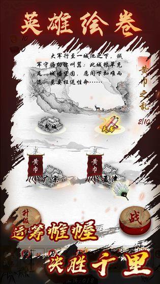 英雄绘卷破解版最新无限金币下载-英雄绘卷内购破解版安卓下载