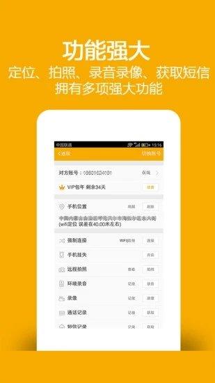 找帮手机定位下载安装-找帮手机定位最新版本下载