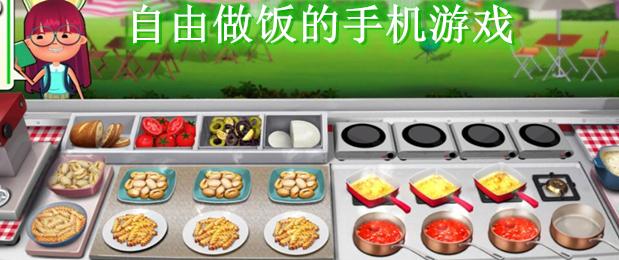 自由做饭的手机游戏