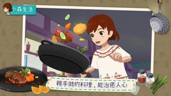 小森生活中文版