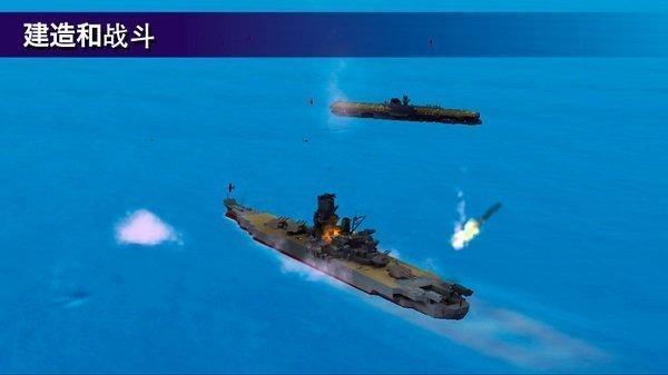战舰打造破解版