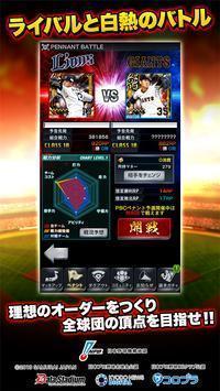 职业棒球PRIDE下载-职业棒球PRIDE游戏