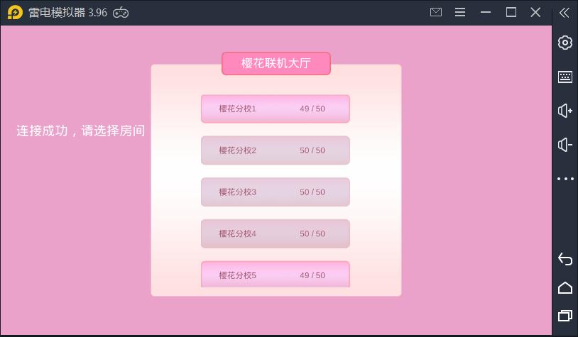 樱花校园模拟器联机版中文最新版
