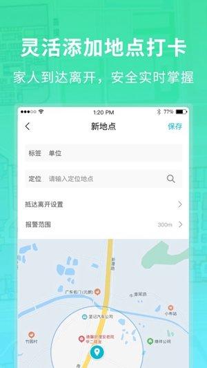 闪电定位王app下载-闪电定位王ios下载