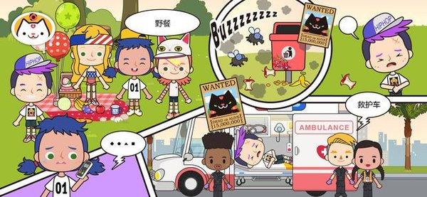 米加小镇医院游戏下载-米加小镇医院游戏最新版下载