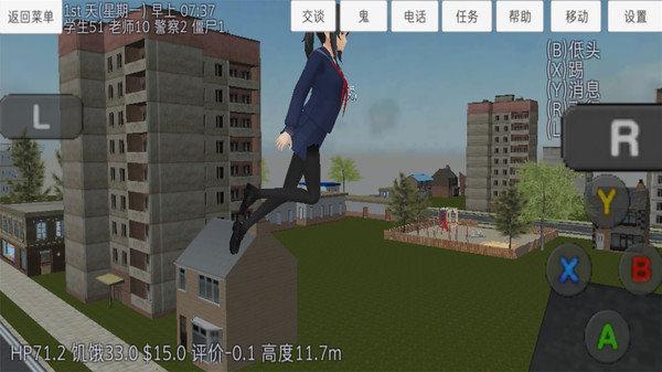 高中女生模拟器中文版