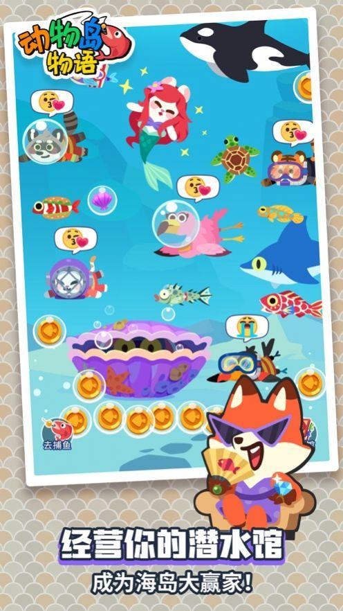 动物岛物语苹果版下载-动物岛物语最新手机版下载