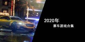 2020驾驶游戏合集