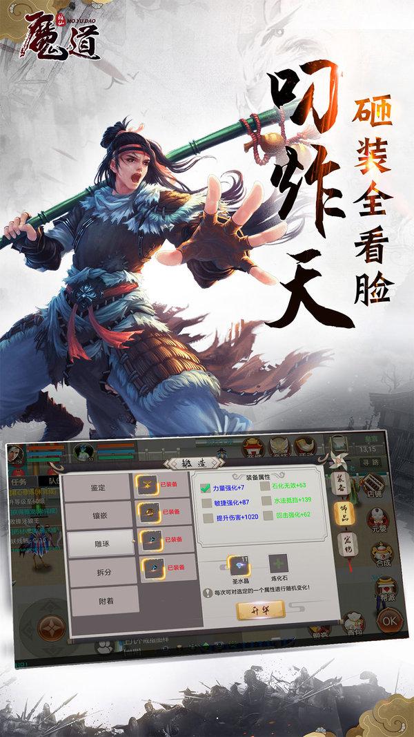 魔与道官方版本下载-魔与道官方版本游戏下载