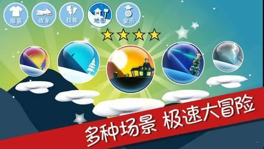 滑雪大冒险2破解版内购免费下载-滑雪大冒险2破解版无限金币钻石下载