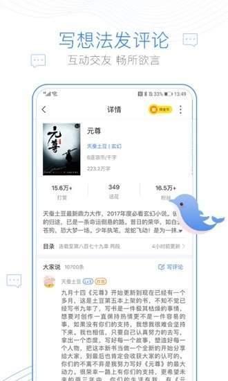 红柚免费小说app截图