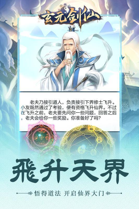 玄元剑仙修仙模拟器