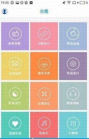 乐享音乐app截图