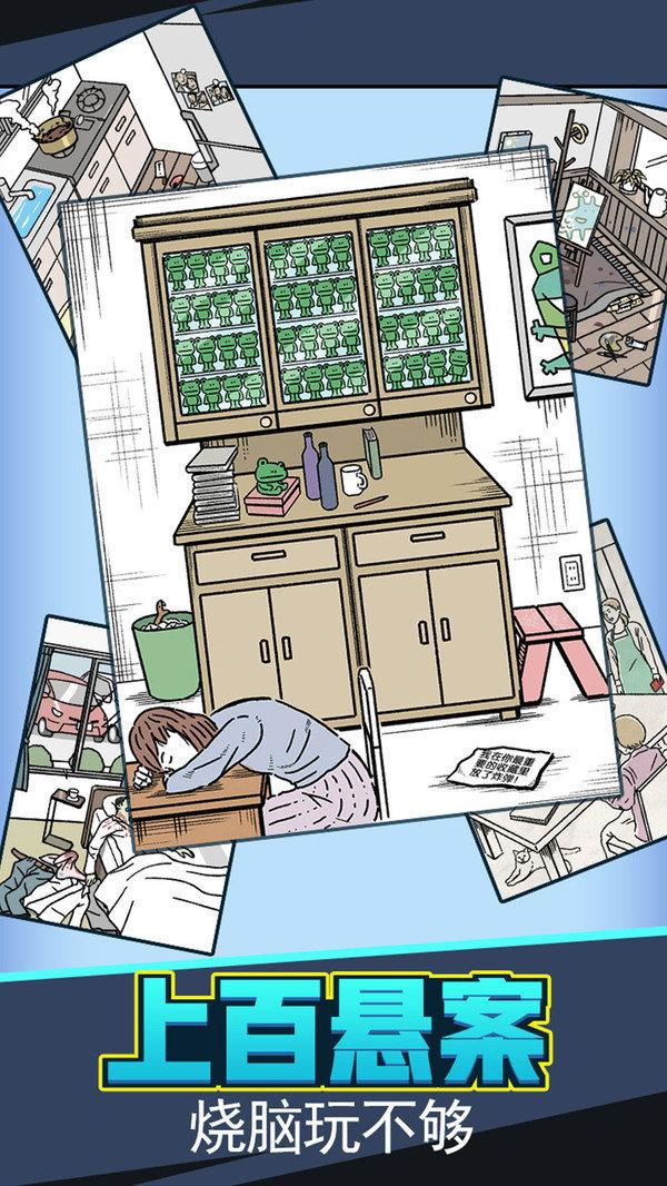 无敌大侦探游戏下载(附手游攻略)-无敌大侦探最新版下载