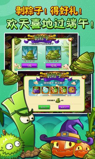 植物大战僵尸上帝版下载-植物大战僵尸上帝版1.0.1手游下载