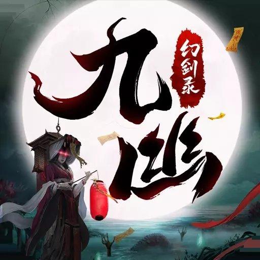九幽幻剑录九游版