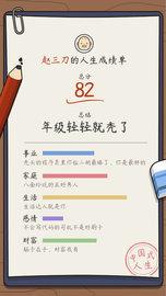 人生模拟器中国式人生破解版最新版下载-人生模拟器中国式人生破解版无限钞票下载