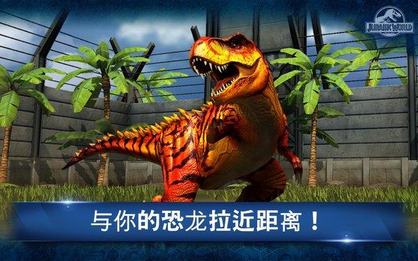 侏罗纪世界手游免费完整版下载-侏罗纪世界手游2020最新版下载