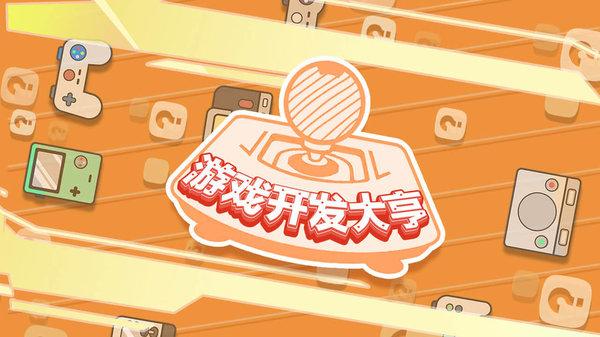游戏开发大亨手机版游戏下载-游戏开发大亨手机版最新版下载