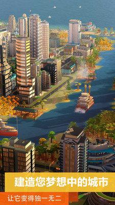 模拟城市我是市长手游下载-模拟城市我是市长手游安卓版下载