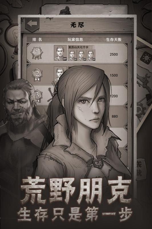 荒野日记无限贝壳版下载-荒野日记无限贝壳版游戏下载
