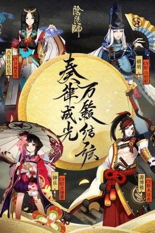 阴阳师四周年版