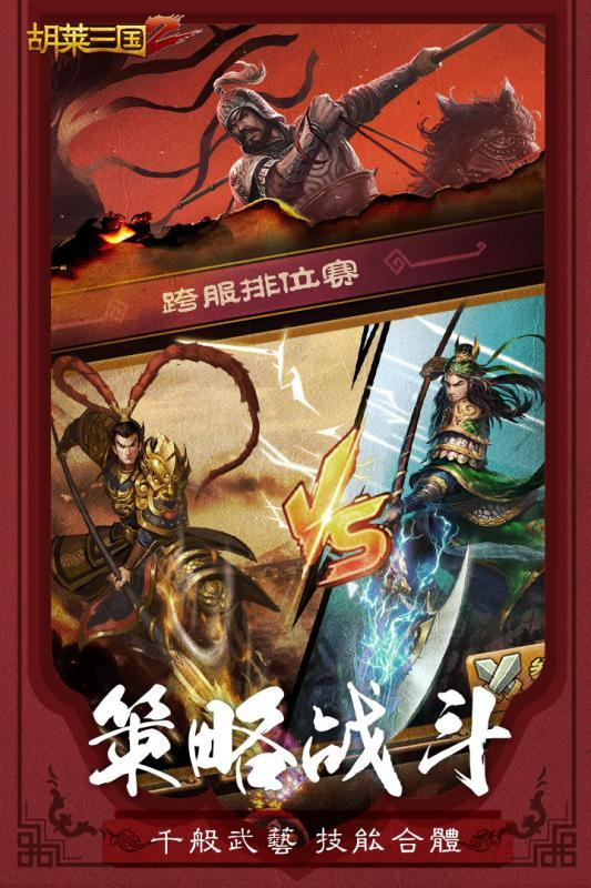 胡莱三国2官网版下载-胡莱三国2游戏手机版下载