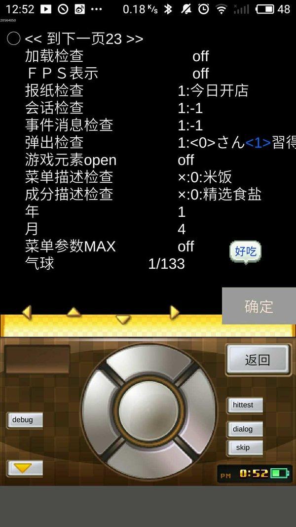 美食梦物语修改版下载-美食梦物语内置修改器版下载