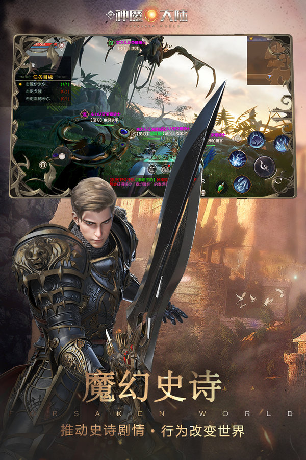 新神魔大陆游戏最新下载-新神魔大陆游戏正版下载