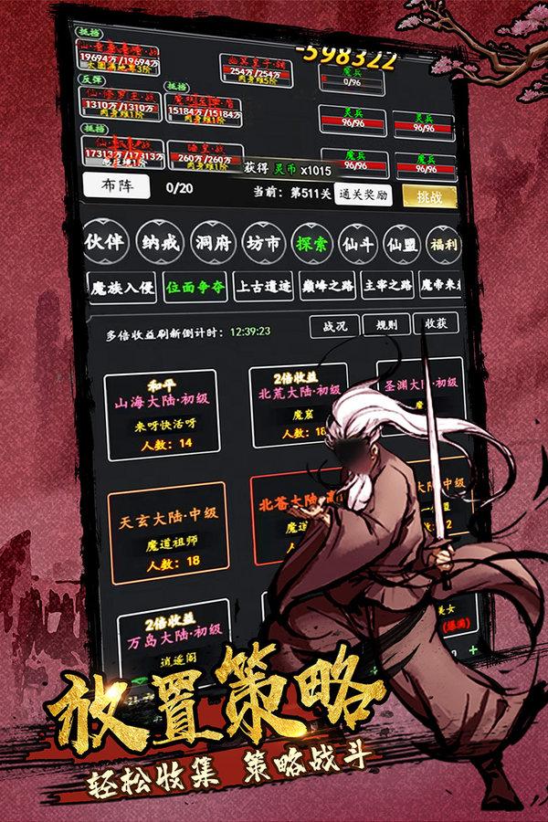 剑气除魔官网版下载-剑气除魔官网版安卓免费下载