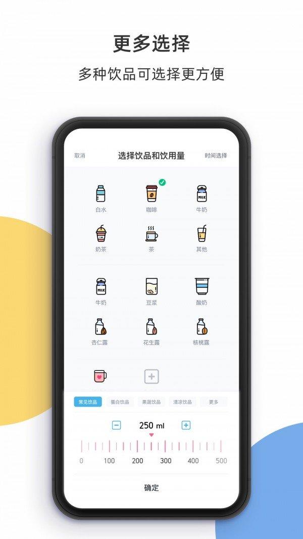 柠檬喝水安卓版下载-柠檬喝水app安卓版下载