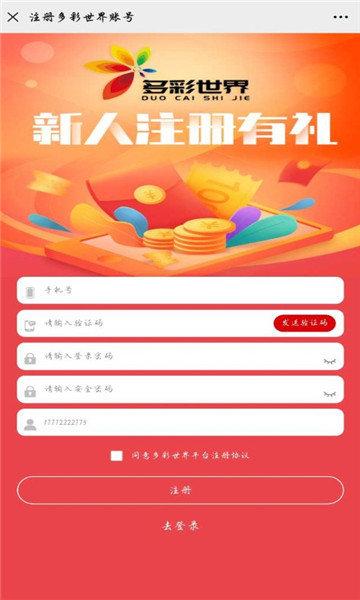 多彩世界交易所下载-多彩世界交易网址
