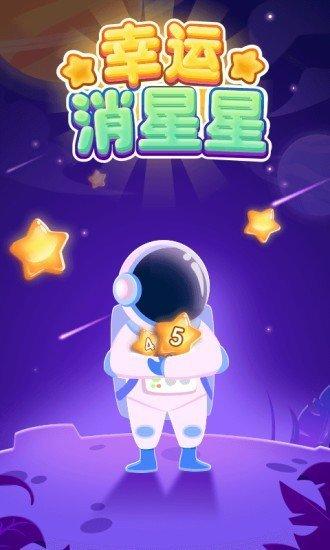 幸运消星星红包版app下载-幸运消星星抽手机赚钱版下载
