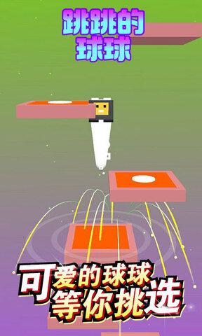 跳跳的球球游戲下載-跳跳的球球游戲安卓版下載
