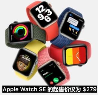 Apple Watch SE功能介绍,Apple Watch SE价格