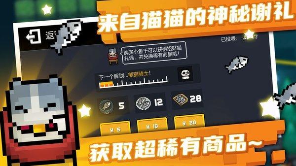 元气骑士2020国庆版2.7.4下载-元气骑士2020国庆版最新下载
