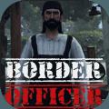 边境检查员