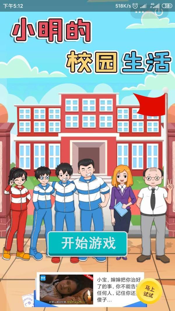 小明的校园生活红包版下载-小明的校园生活红包版手游下载