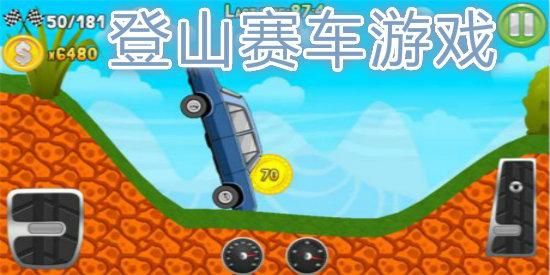 登山赛车游戏