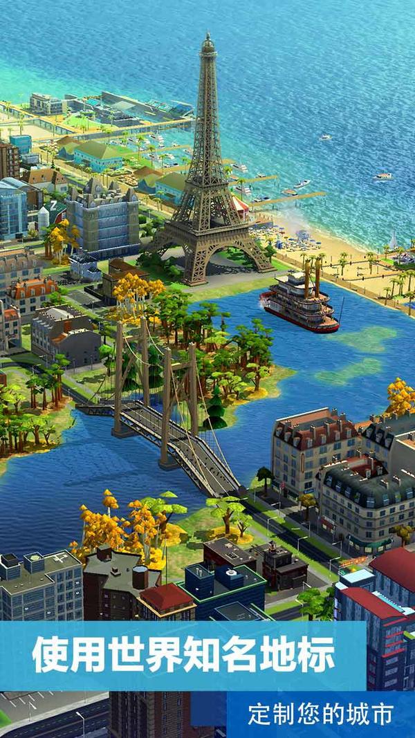 模拟城市我是市长游戏下载-模拟城市我是市长手机版下载
