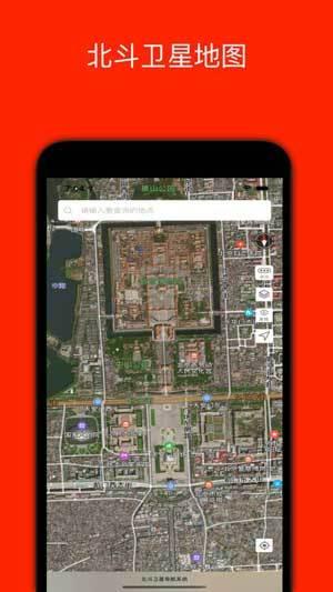 指尖卫星地图最新版下载-指尖卫星地图2020手机下载