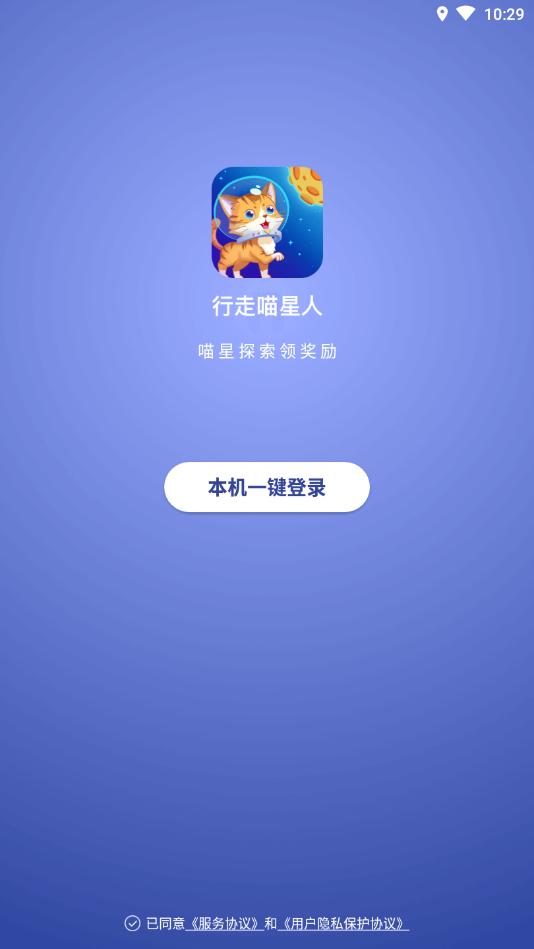 喵星探索赚钱版最新版下载-喵星探索赚钱版手机版下载