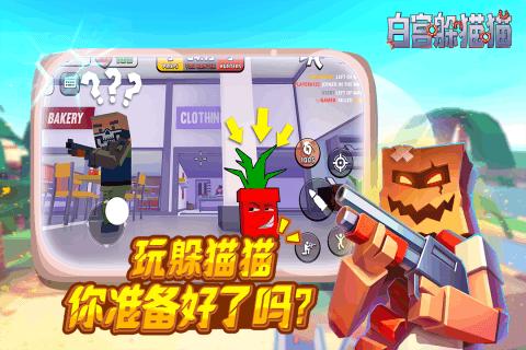 白屋躲猫猫游戏下载-白屋躲猫猫游戏手机版下载