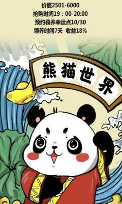 熊猫去哪了赚钱版