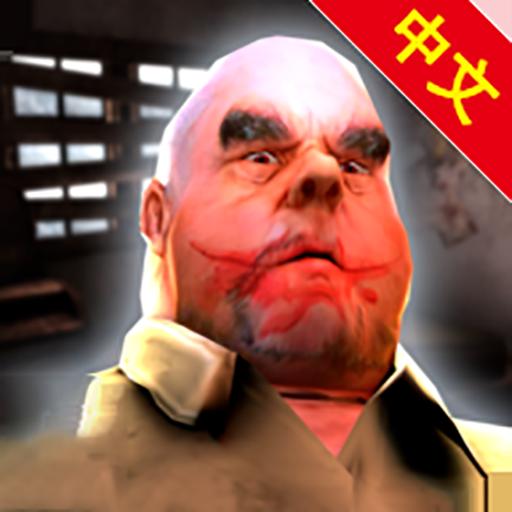 恐怖肉先生中文版游戏