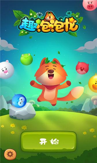 趣泡泡龙红包版66元提现下载-趣泡泡龙红包版app下载