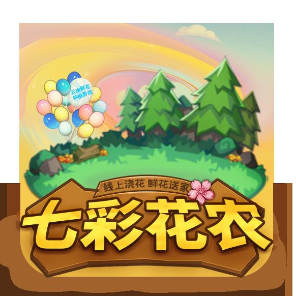 七彩花农app